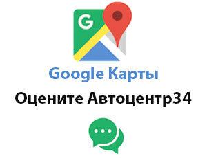google отзывы Автоцентр 34