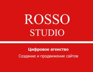 Создание сайтов в Волгограде
