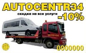 Эвакуатор Волгоград